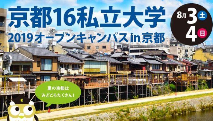 オープンキャンパス in 京都