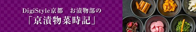 デジスタイル京都 お漬物部 京漬物菜時記