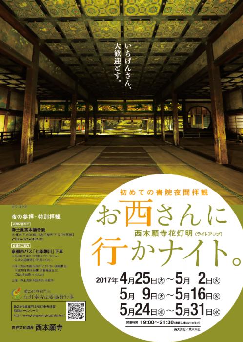 「西本願寺 花灯明」〜夜の参拝・特別拝観(ライトアップ)〜