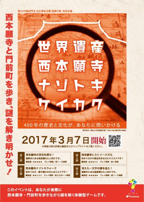 世界遺産西本願寺ナゾトキケイカク