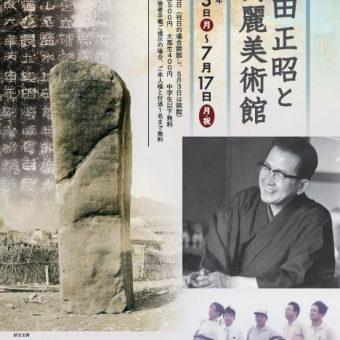 高麗美術館「上田正昭と高麗美術館」