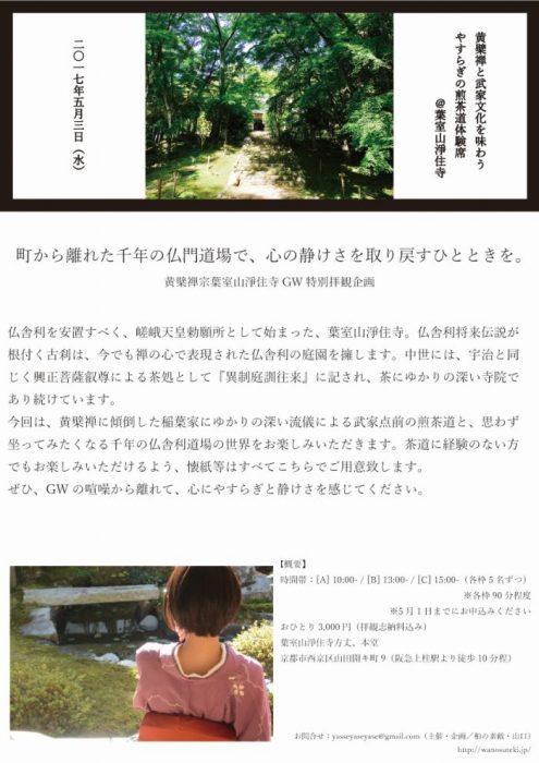 黄檗禅と武家文化を味わう、やすらぎの煎茶道体験席