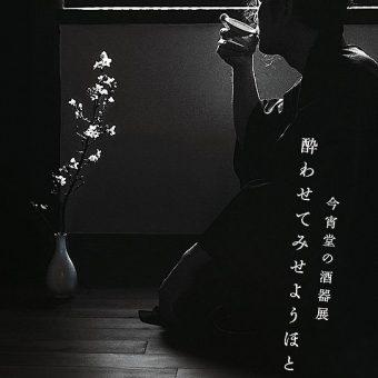 今宵堂の酒器展 『酔わせてみせようほとゝぎす』