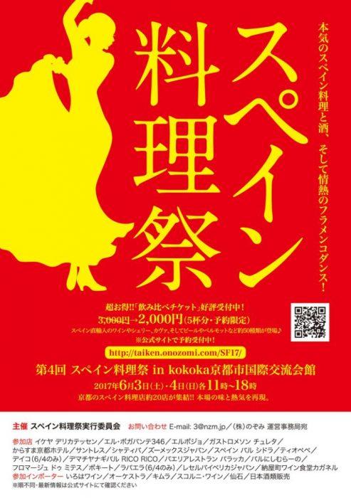 第4回スペイン料理祭 in kokoka 京都市国際交流会館