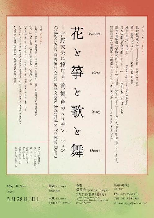 花と箏と歌と舞~吉野太夫に捧げる、音、舞、色のコラボレーション