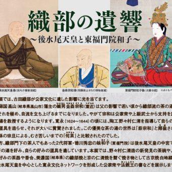 古田織部美術館 織部の遺響~後水尾天皇と東福門院和子~