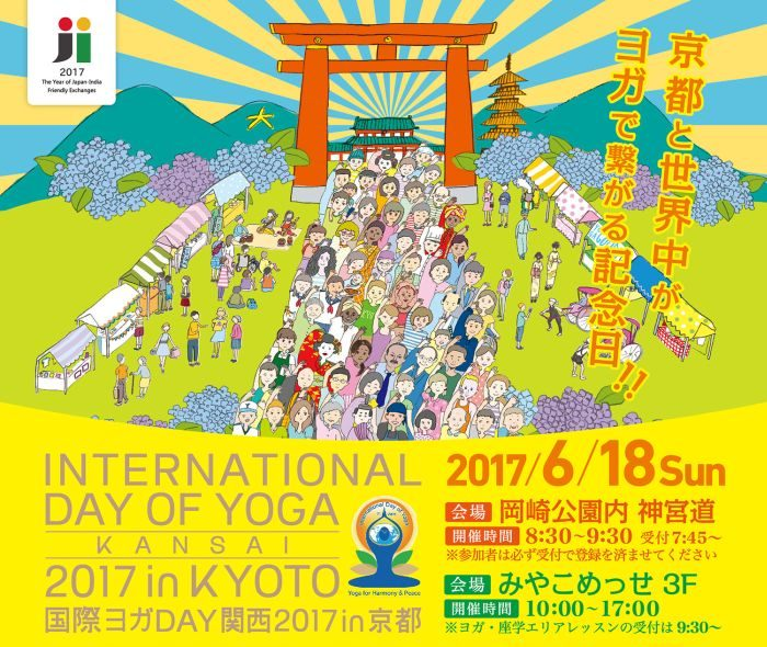 国際ヨガDAY関西 2017 in 京都