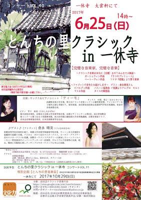 とんちの里クラシック in 一休寺 Vol.10