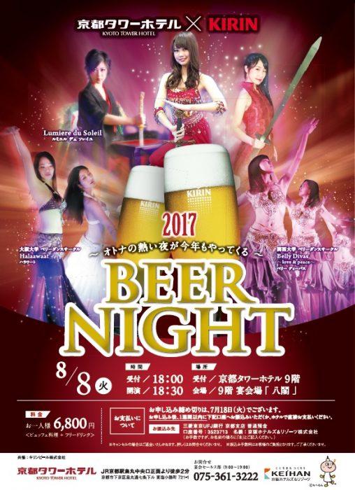 京都タワーホテル BEER NIGHT 2017