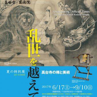 高台寺掌美術館 夏の特別展「乱世を越えて—高台寺の禅と美術」