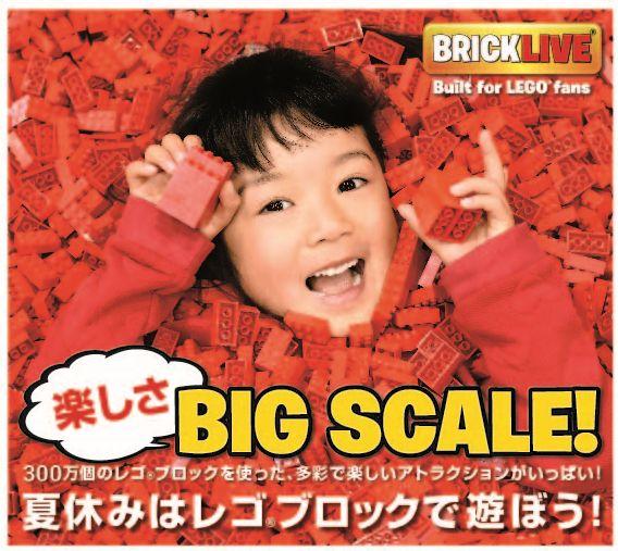 BRICKLIVE® in JAPAN 2017