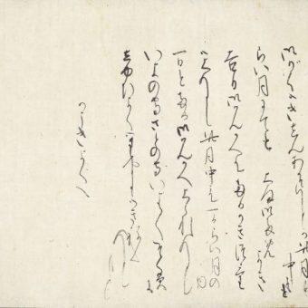 京都国立博物館 特集展示 古書画へのまなざし ─伴實コレクション─