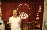 【まつ新】京都駅前で30年以上親しまれている名酒場!