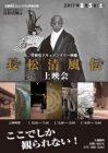 京都佛立ミュージアム 長松清風展ギャラリートーク&「長松清風伝」上映会