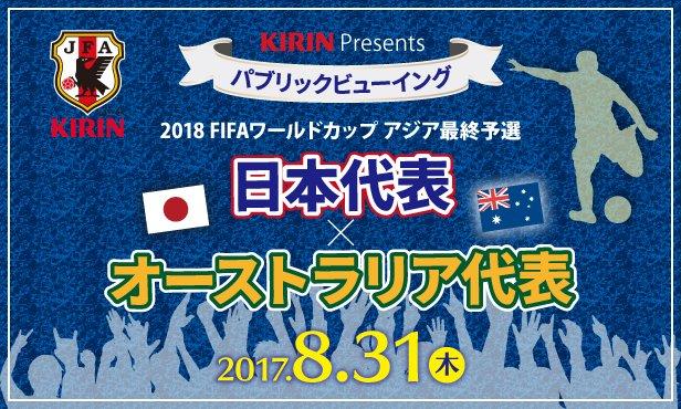 京都タワーホテルアネックス パブリックビューイング サッカーW杯アジア最終予選「日本代表×オーストラリア代表」