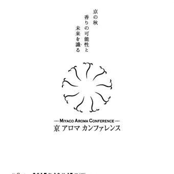 第2回 京(みやこ)アロマカンファレンス
