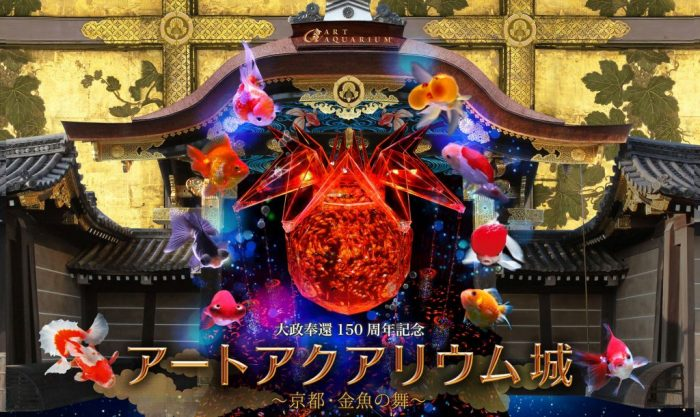大政奉還150周年記念  アートアクアリウム城 ~京都・金魚の舞~