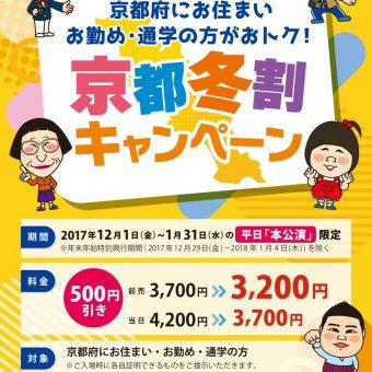 よしもと祇園花月 京都府にお住い・お勤め・通学の方がおトク!京都冬割キャンペーン