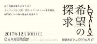 地球未来シンポジウム2017~希望の探求~