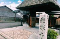 【恋塚寺】悲しい恋のお話が眠る下鳥羽のお寺に残るミステリー