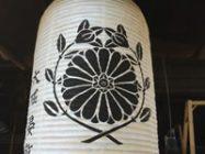 まいまい京都 【五條天神】家紋研究家と神社めぐり、まちなかの紋ウォッチング