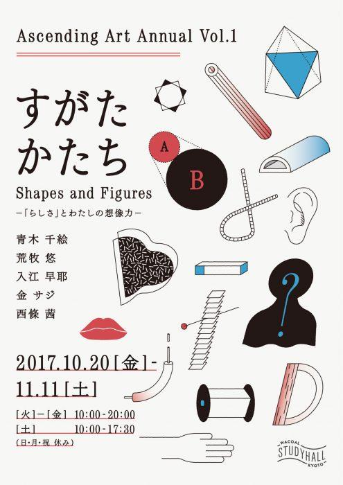 ワコールスタディホール京都  Ascending Art Annual Vol.1 すがたかたち Shapes and Figures -「らしさ」とわたしの想像力-