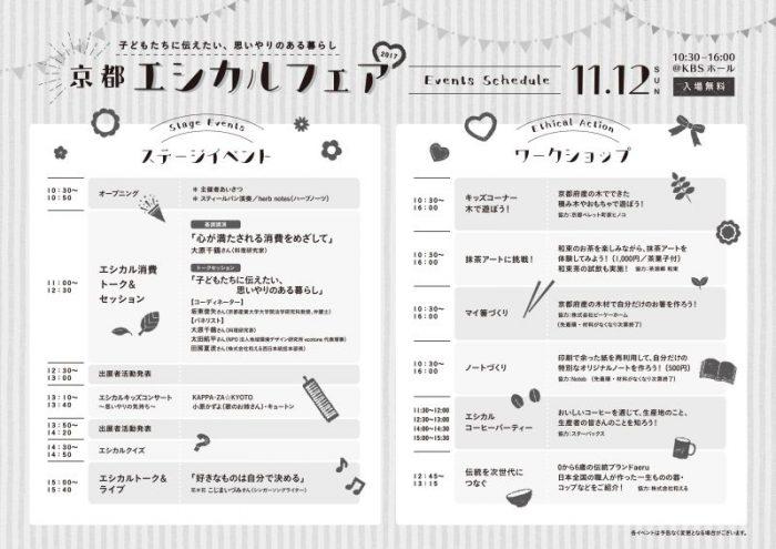 京都エシカルフェア~子どもたちに伝えたい、思いやりのある暮らし~