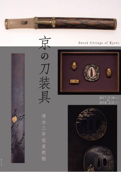 清水三年坂美術館 京の刀装具