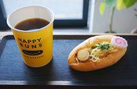 東山七条「HAPPY BUNS」 昔懐かしいコッペパンの美味しさに、季節感や新しさをプラス
