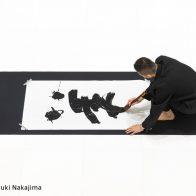 ワコールスタディホール京都  心あそぶオトナの書道・8月全紙サイズに表現する今月の一文字「和」