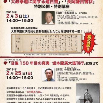 京都佛立ミュージアム テラコヤスコラ2月 特別公開・特別講座 全2回