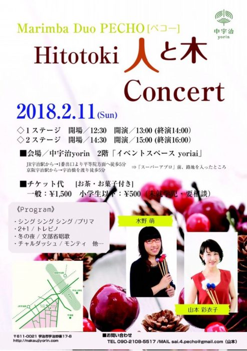 Hitotoki  人と木 Concert    Marimba  Duo PECHO