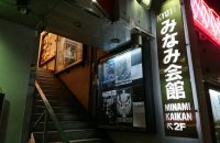 【京都みなみ会館・京都シネマ・出町座】役者もお忍びで訪れる 、京の個性派劇場へようこそ