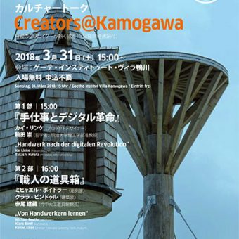 Creators@Kamogawa 『手仕事とデジタル革命』 『職人の道具箱』