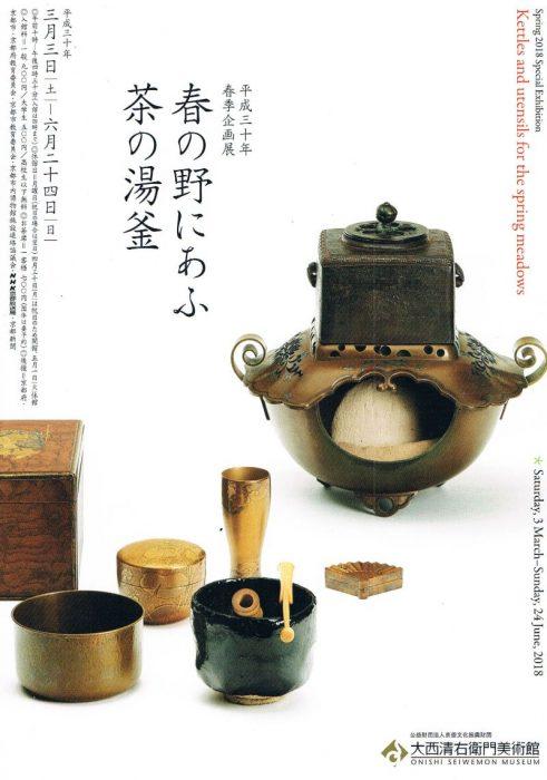 大西清右衛門美術館 平成30年春季企画展 春の野にあふ 茶の湯釜