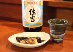「当たり前を丁寧に」を大切にした京都の家庭の味を楽しめる、四条烏丸の老舗酒場「太郎屋」さん!