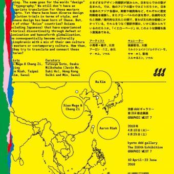 京都dddギャラリー第216回企画展  GRAPHIC WEST 7: YELLOW PAGES