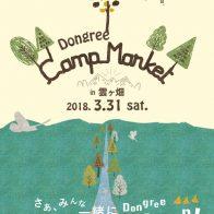 """京都ならではのあたたかい人の繋がり""""Dongree コーヒースタンドと暮らしの道具店""""が開催する新しいイベントのかたち"""