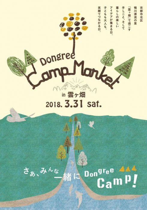 Dongree Camp Market in 雲ヶ畑