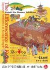 高台寺掌美術館 春の特別展「高台寺にみられる美—京の華やぎ—」