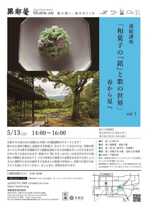 (無鄰菴)新シリーズ「和菓子の『銘』と歌の世界」vol.1春から夏へのご案内