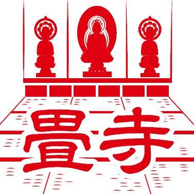 畳寺の畳まつり