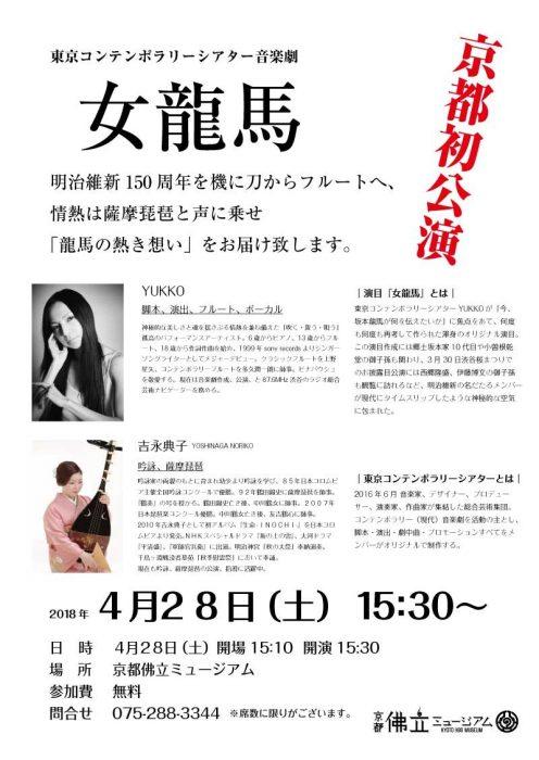 京都佛立ミュージアム 東京コンテンポラリーシアター音楽劇「女龍馬」