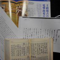 岩倉具視幽棲旧宅 岩倉具視の古文書を読む(全10回)