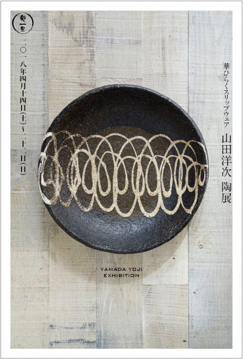 幾一里 華ひらくスリップウェア「山田洋次 陶展」