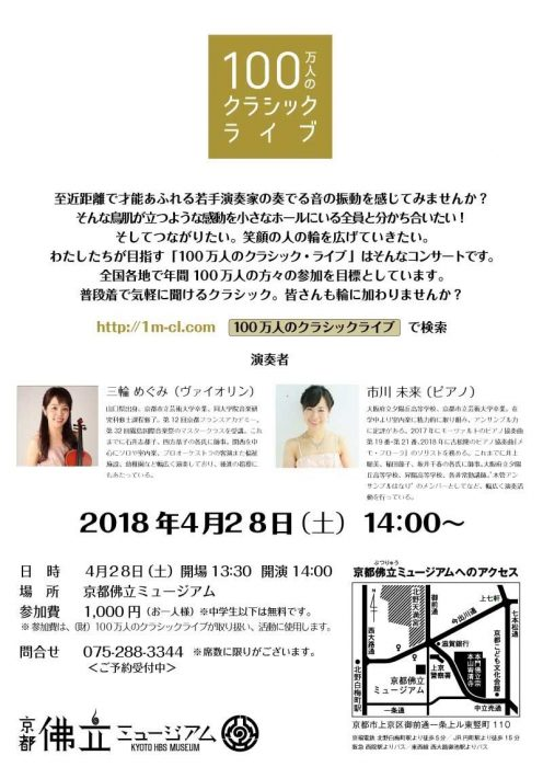 京都佛立ミュージアム 100万人のクラシックライブ