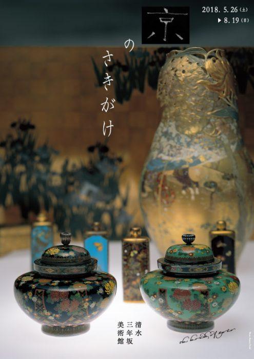 清水三年坂美術館 明治150年記念「京(みやこ)のさきがけ」