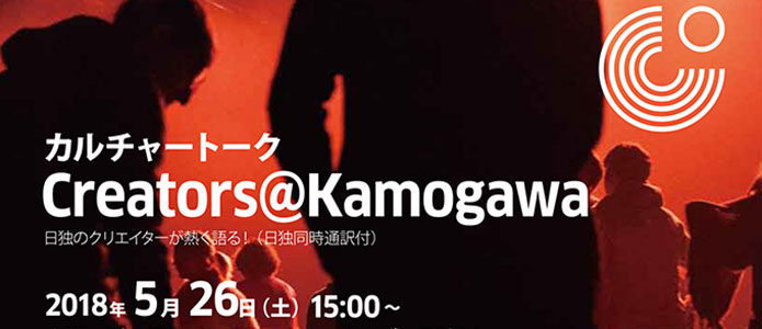 Creators@Kamogawa 『#Me Tooの時代のフェミニストアート』 『水景(アクアスケープ)の美学』