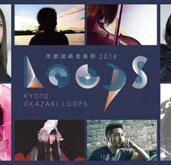 京都岡崎音楽祭2018 OKAZAKI LOOPS ジェイアール京都伊勢丹 サテライト会場