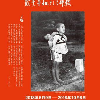 京都佛立ミュージアム トランクの中の日本~戦争、平和、そして佛教~
